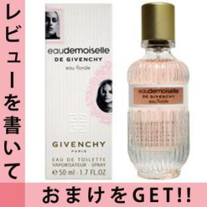 ジバンシィ GIVENCHY 香水 レディース オードモワゼル フローラル EDT SP 50ml オードトワレ フレグランス|cavatina