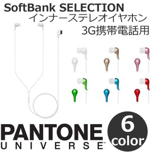 SoftBank SELECTION ソフトバンク 3G携帯電話用 インナーステレオイヤホン リワインダー付属 PANTONE UNIVERSE SB-EP01