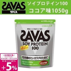 明治 ザバス ソイプロテイン100 ココア味 1050g (約50食分/1050g)ザバス(SAVAS)