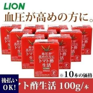 ライオン トマト酢生活 100g(10本)|cavatina