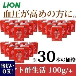 ライオン トマト酢生活 100g(30本)|cavatina