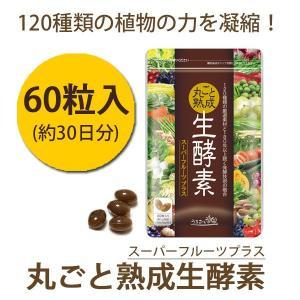 うるおいの里 丸ごと熟成生酵素 1袋60粒入り 1日2粒 約30日分|cavatina