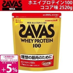 ザバス ホエイプロテイン100 ココア味2520g(約120食分)|cavatina