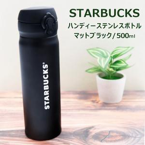 STARBUCKS(スターバックス) ハンディーステンレスボトル ブラック 500ml|cavatina