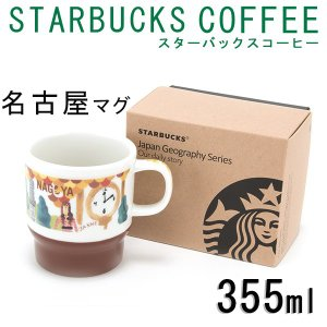 starbucks スターバックス(地域限定)ご当地マグ 名古屋マグカップ■355ml|内祝い_お返し_お誕生日|cavatina