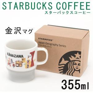 starbucksスターバックス(地域限定)ご当地マグ金沢マグカップ■355ml cavatina