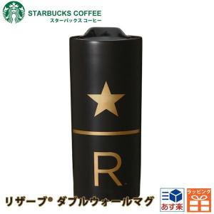 海外限定 Starbucks スターバックス リザーブ ダブルウォールマグ ブラック 296ml|cavatina