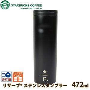 海外限定 Starbucks スターバックス リザーブ ステンレスタンブラー ブラック 473ml|cavatina