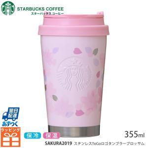 期間限定 Starbucks スターバックス SAKURA 2019 ステンレス ToGoロゴ タンブラー ブロッサム 355ml|cavatina
