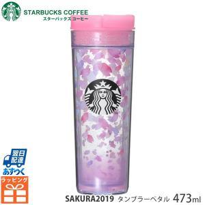 期間限定 Starbucks スターバックス SAKURA 2019 タンブラー ペタル 473ml|cavatina