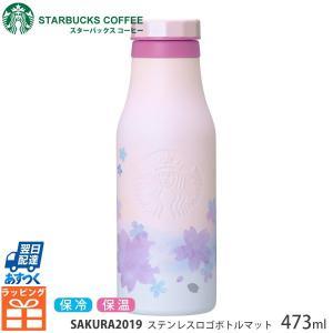 期間限定 Starbucks スターバックス SAKURA 2019 ステンレス ロゴボトル マットピンク 473ml|cavatina