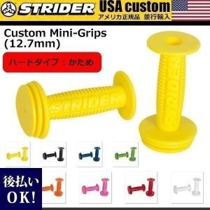 STRIDER ストライダー キッズ用ランニングバイク カスタムパーツ ハンドルバー・カラーグリップ 同色2個セット 12.7mm|cavatina