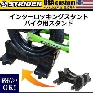 STRIDER ストライダー キッズ用ランニングバイク メンズ レディース カスタムパーツ インターロッキングスタンド プラスチック 正規品/通販/|cavatina