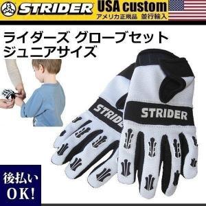 STRIDER ストライダー キッズ用ランニングバイク メンズ レディース カスタムパーツ ライダーズ グローブセット ジュニアサイズ(4〜6歳) 正規品/通販/|cavatina