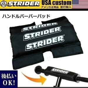 STRIDER ストライダー キッズ用ランニングバイク メンズ レディース カスタムパーツ Handlebar Pad ハンドルバーバーパッド 正規品/通販/|cavatina
