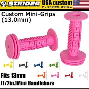 STRIDER ストライダー キッズ用ランニングバイク カスタムパーツ Custom Mini-Grips (13.0mm)(ソフトタイプ:柔らかめ)|cavatina