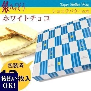 紙袋付 ショコラバターの木 ホワイトチョコレート 12枚入【銀のぶどう シュガーバターの木】 お年賀 ギフト|cavatina