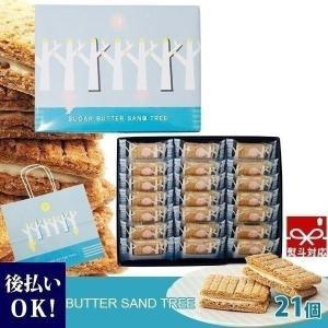 紙袋付 シュガーバターサンドの木 21個入 銀のぶどう シュガーバターの木 お年賀 ギフト|cavatina