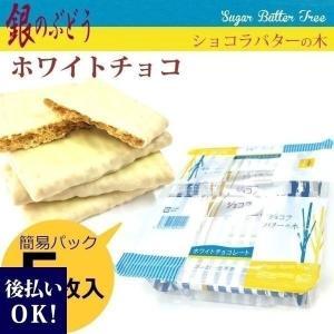 紙袋付 銀のぶどう ショコラバターの木 ホワイトチョコレート 5枚入 簡易パック お年賀 ギフト|cavatina