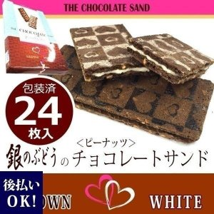 銀のぶどうの チョコレートサンド 24枚入 BROWN ブラウン12枚・ WHITE ホワイト12枚 お年賀 ギフト|cavatina