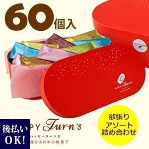 ハッピーターン 亀田製菓 HAPPY POP ハッピーポップ HAPPY Joyの詰め合わせ 60個入|cavatina