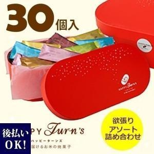 ハッピーターン 亀田製菓 HAPPY POP ハッピーポップ HAPPY Joyの詰め合わせ 30個入|cavatina