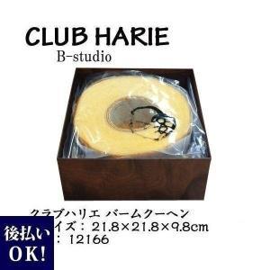 紙袋付 クラブハリエ バームクーヘン 約960g たねや 品...