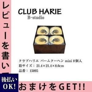 紙袋付 クラブハリエ バウムクーヘン mini 8個入 たねや 品番15095 お返し ホワイトデー