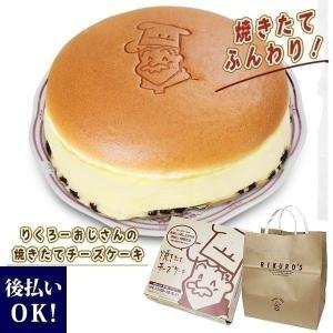 りくろーおじさんの焼きたてチーズケーキ<6号サイズ/直径18cm> お返し 入学 卒業 就職