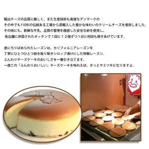 りくろーおじさんの焼きたてチーズケーキ<6号サ...の詳細画像1