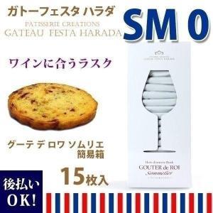 贅を尽くした、ワインに合う甘くないラスク。オードブルラスク「グーテ・デ・ロワ ソムリエ」は、厳選され...