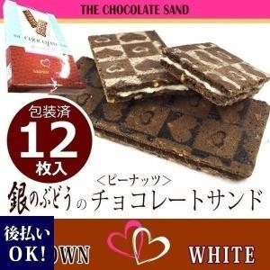 銀のぶどうの チョコレートサンド 12枚入 BROWN ブラウン6枚・ WHITE ホワイト6枚 お年賀 ギフト|cavatina