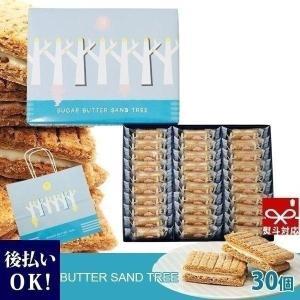 紙袋付 シュガーバターサンドの木 30個入 銀のぶどう シュガーバターの木 お年賀 ギフト|cavatina