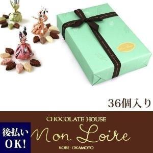 モンロワール リーフメモリー ギフトボックス 36個入り 化粧箱 チョコレート 父の日 父の日ギフト お返し|cavatina