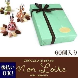 モンロワール リーフメモリー ギフトボックス 60個入り 化粧箱 チョコレート|cavatina