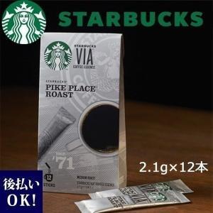 スターバックス ヴィア コーヒーエッセンス パイクプレイスR ロースト インスタントコーヒー スティックタイプ(2.1g×12本) コーヒー cavatina