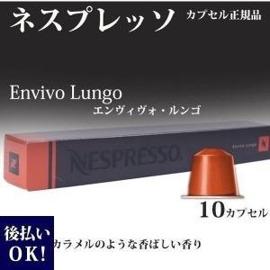 ネスプレッソ カプセル <正規品>10個売り ENVIVO LUNGO エンヴィヴォ・ルンゴ 珈琲|cavatina