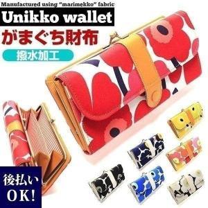 marimekko(マリメッコ)の生地使用 財布 長財布 レディース がま口 本革 レザー 革 がまぐち ガマグチ cavatina