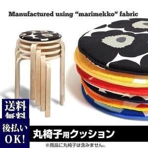 送料無料  marimekko(マリメッコ)の生地使用 クッション チェアパッド 椅子カバー 低反発 北欧 おしゃれ かわいい 鶴三工房 cavatina