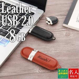 名入れ USBメモリ USB 名前入り レザーUSBメモリ 8GB USB メモリー 名入れ無料 名入れ 名前入り 名入り 父の日 プレゼント ギフト|cavatina