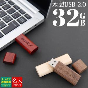 USB 名入れ USBメモリ 32GB 大容量 名入れ無料 刻印無料 おしゃれ かわいい プレゼント 木製 ウッド 就職祝い 誕生日 父の日  刻印  会社名刻印 送料無料|cavatina