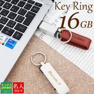 USB 名入れ USBメモリ 16GB おしゃれ かわいい 名入れ プレゼント レザー 革 就職祝い...