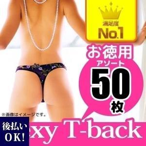 インナー福袋 デザインおまかせ セクシーTバックショーツ 5...