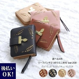 リーフパンチ二つ折りミニ財布|cavatina