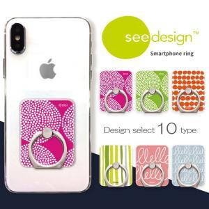 オシャレなデザインが魅力のsee designのスマホリングが登場♪スマートフォンや各種タブレットに...