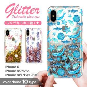 fb3eff0f1c iPhone XR iPhoneX iPhone8 ケース スマホケース グリッター ラメ入りキラキラ 魚 ヒトデ 貝殻 シェル マリン 碇 海軍 海  ロゴ