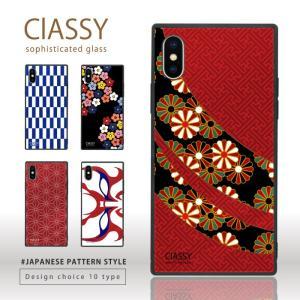 ClASSY sophisticated glass(クラッシー・ソフィスティケイテッドガラス) 直...