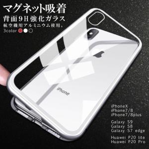 iPhone XS Max XR ケース バンパーケース iPhoneX クリア 耐衝撃 スマホケース ジャケット 背面ガラス 金属バンパー 強化ガラス