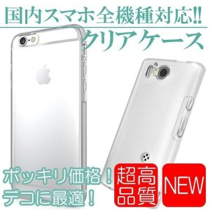 REGZA Phone T-01C ケース クリア ハードケース ハードタイプ 透明 スマホカバー ...