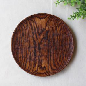 拭漆 丸皿 18cm レッドオーク 甲斐幸太郎 木製食器 漆器 6寸 ノミ目 cayest